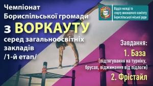 Для учнів 5-11 класів загальноосвітніх закладів Бориспільської міської територіальної громади стартував чемпіонат з воркауту